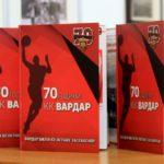 Монографија  70 години КК Вардар    за минатото  сегашноста и иднината на  црвено црните