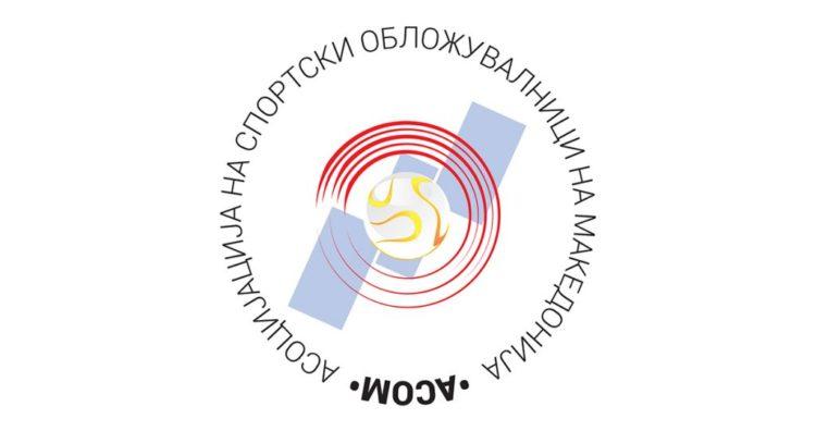 АСОМ: Согласно новите мерки за заштита од COVID-19, нема да нудиме угостителски услуги во нашите објекти по 23:00 часот